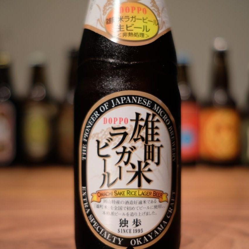 独歩 雄町米ラガービール